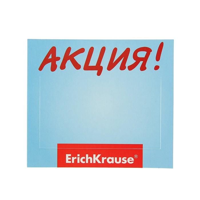Ценник «Акция!» Erich Krause, 82х72 мм