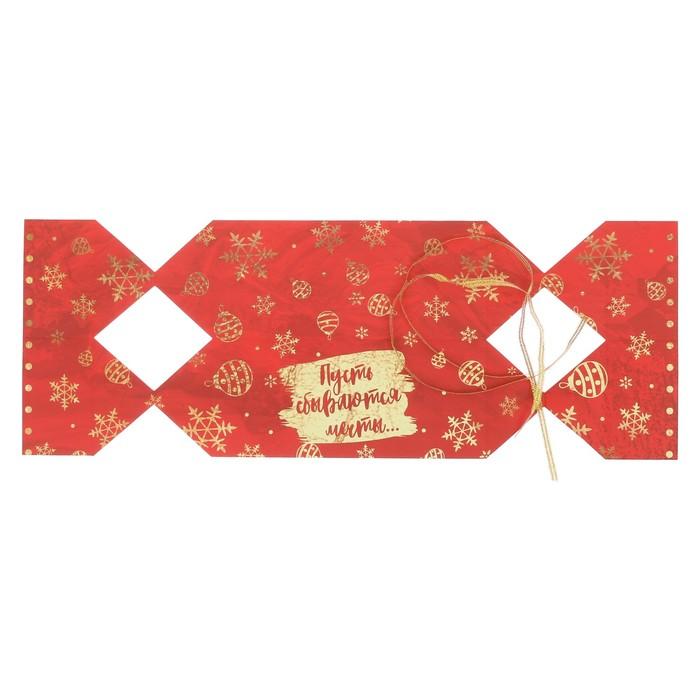 Складная коробка «Пусть сбываются мечты», 11 × 5 × 5 см