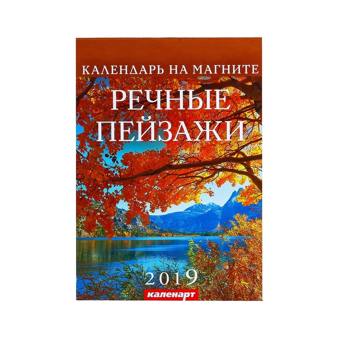 """Календарь отрывной на магните  """"Речные пейзажи"""" 2019 год, 9,6х15,3см"""