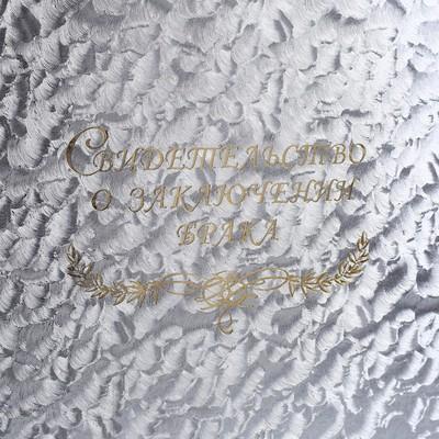 """Папка для свидетельства о браке """"Волны серебряные"""" балакрон, мягкая, А4"""