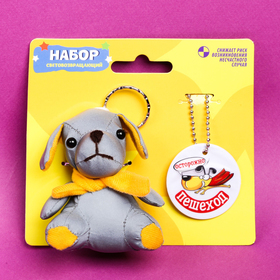 """The set of reflectors """"Pedestrian"""", soft toy, keychain"""