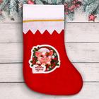 """Мешок - носок для подарков """"Зима подарит чудеса!"""""""