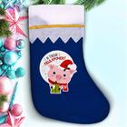 """Мешок - носок для подарков """"Я - твой подарочек!"""""""
