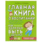 Главная книга о воспитании: как здорово быть с детьми. Суркова Л. М.