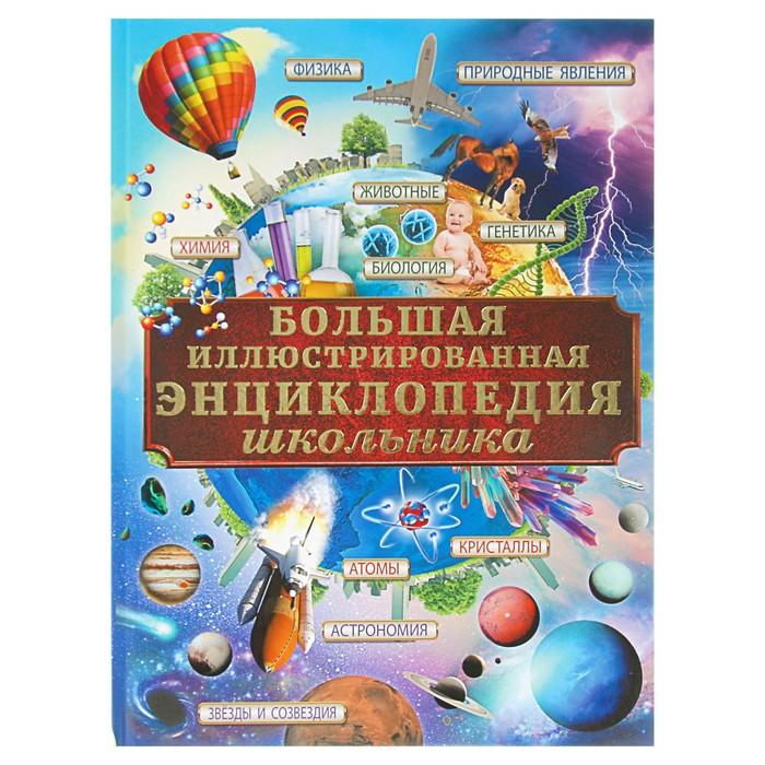 Большая иллюстрированная энциклопедия школьника. Вайткене Л. Д.