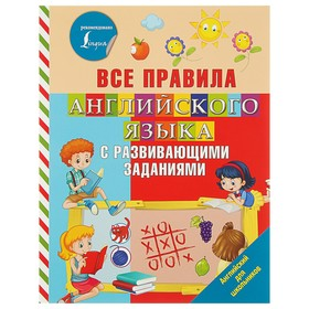 All the rules of the English language with developing tasks. Zhurlova O. A.
