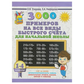 3000 examples for all types of quick counting in elementary school. The most effective training in the CDF. Uzorova O. V., Nefedova E. A.