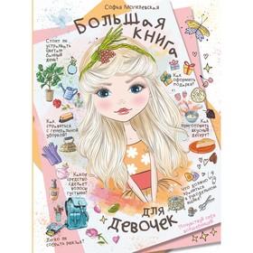 Большая книга для девочек. Могилевская С. А.