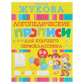 «Логопедические прописи для будущего первоклассника», Жукова О. С.