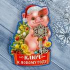 """Ключ новогодний """"К Новому году"""", 9,6 х 6,7 см"""
