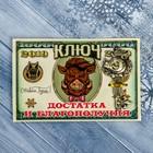 """Ключ новогодний """"К достатку и благополучию"""", 6,5 х 10 см"""