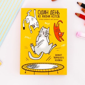 """Блокнот творческого человека """"Один день из жизни котиков"""", мягкая обложка, 11,5 х 16,5 см, 120 листов"""