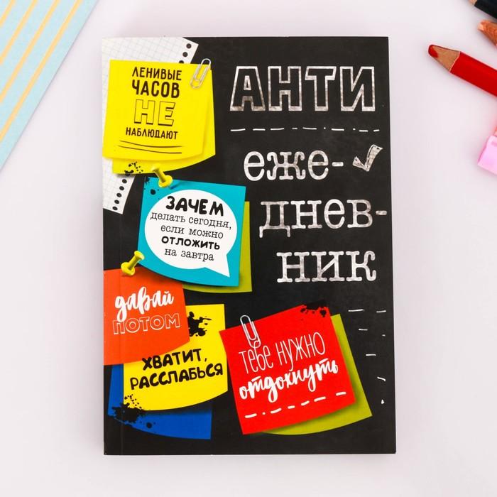 """Блокнот творческого человека """"Антиежедневник"""", мягкая обложка, 11,5 х 16,5 см, 120 листов - фото 373631910"""