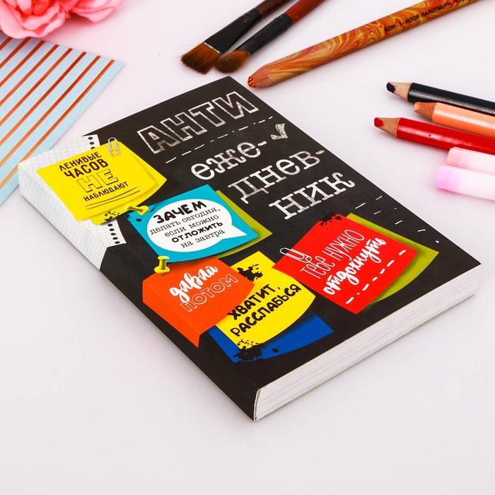 """Блокнот творческого человека """"Антиежедневник"""", мягкая обложка, 11,5 х 16,5 см, 120 листов - фото 373631911"""