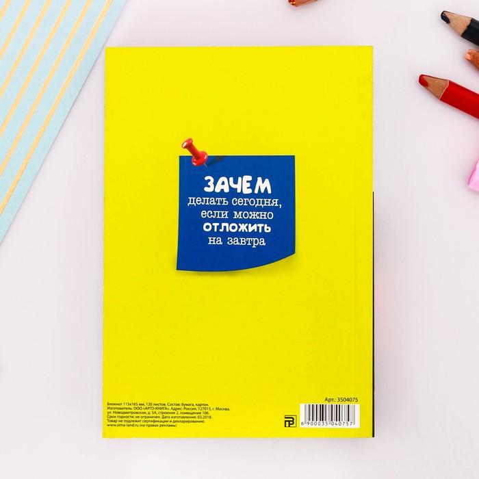 """Блокнот творческого человека """"Антиежедневник"""", мягкая обложка, 11,5 х 16,5 см, 120 листов - фото 373631920"""