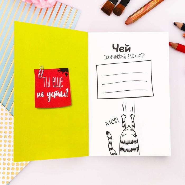 """Блокнот творческого человека """"Антиежедневник"""", мягкая обложка, 11,5 х 16,5 см, 120 листов - фото 373631912"""