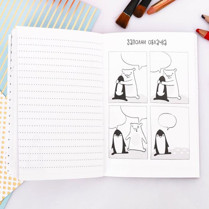 """Блокнот творческого человека """"Антиежедневник"""", мягкая обложка, 11,5 х 16,5 см, 120 листов - фото 373631916"""