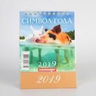 """Календарь настольный, домик """"Символ года - 2"""" 2019 год, 10х14см"""