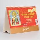 """Календарь настольный, домик """"Православный. Что вкушать"""" 2019 год, 20х14см"""