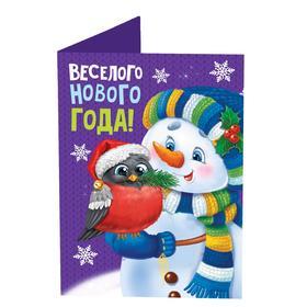 Алмазная вышивка на открытке «Весёлого Нового года», 21 х 15 см + емкость, стержень с клеевой подушечкой. Набор для творчества