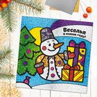 """Новогодняя фреска блестками и фольгой """"Веселья в Новом году!"""" Снеговик, набор: песок 9 цветов, блёстки 2гр, стека"""