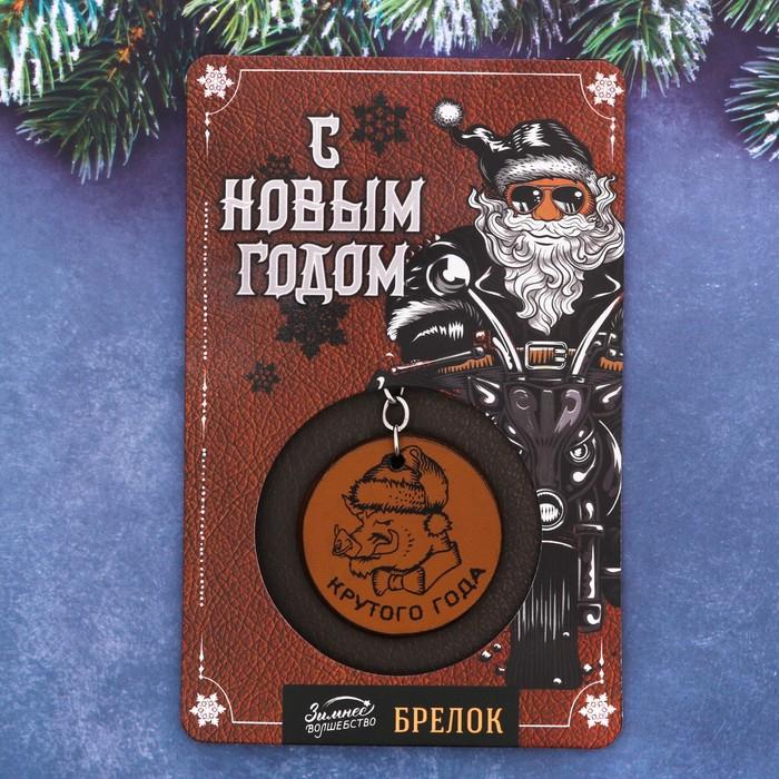 """Брелок в открытке """"Крутого года!"""""""