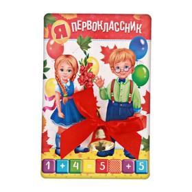 Колокольчики открытки для первоклассника