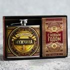 """Подарочный набор """"Настоящий мужчина"""", фляжка 150 мл, черный чай 25 г"""