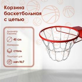 Корзина баскетбольная №7, d=450 мм, стандартная с цепью