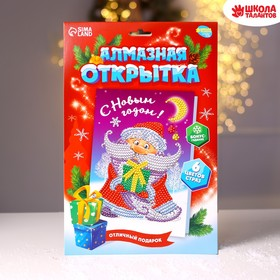Алмазная вышивка на открытке «Дед Мороз», 21 х 14,8 см + емкость, стержень с клеевой подушечкой. Набор для творчества