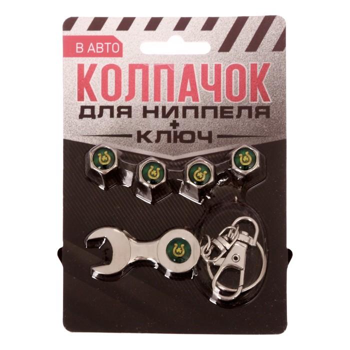 "Колпачки для ниппеля ""Подкова"", 4 шт., ключ"