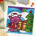 """Новогодняя фреска блестками и фольгой """"С Новым годом!"""" Хрюшка, набор: песок 9 цветов 4гр, блёстки 2гр, стека"""