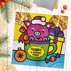 """Новогодняя фреска блестками и фольгой """"Чудес в Новом году!"""" Хрюшка, набор: песок 9 цветов 4гр, блёстки 2гр, стека"""