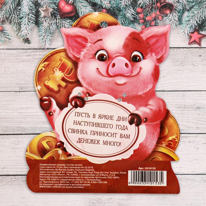 Поздравления символа года свиньи