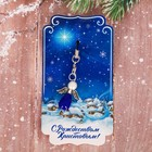 Подвеска ангел на открытке «С Рождеством Христовым!», 6 х 11 см