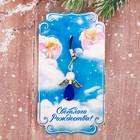 Подвеска ангел на открытке «Светлого Рождества!», 6 х 11 см