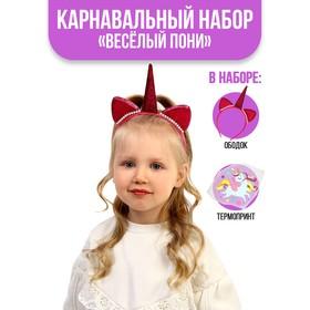 "Accessories carnival for girls ""Fun pony"", set: headband, iron-on transfer"