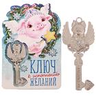 """Ключ новогодний """"К исполнению желаний"""""""