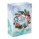 Складная коробка «Пусть зима принесёт счастье», 22 × 30 × 10 см