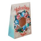 Коробка складная «Новогоднее чудо», 15 × 7 × 22 см