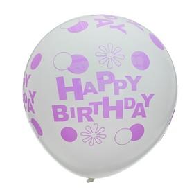 "Шар латексный 17"" Happy Birthday, фиолетовая надпись, 1 шт., цвет белый"