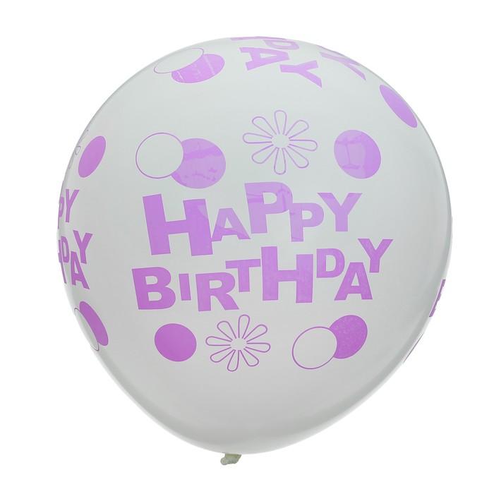"""Шар латексный 17"""" Happy Birthday, фиолетовая надпись, 1 шт., цвет белый - фото 308469416"""