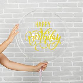 """Шар полимерный 16"""" «С днём рождения», прозрачный, с наклейкой золото, 1 шт."""