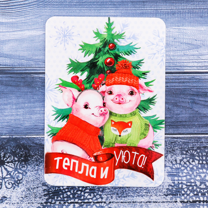 "Карманный календарик ""Тепла и уюта"", 5 шт."