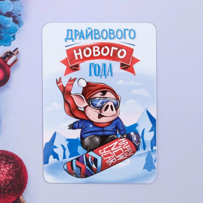 """Карманный календарик """"Драйвового Нового Года!"""", 5 шт."""