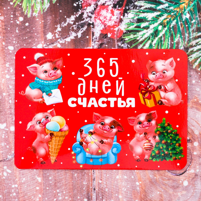 """Карманный календарик """"365 дней счастья"""", 5 шт."""