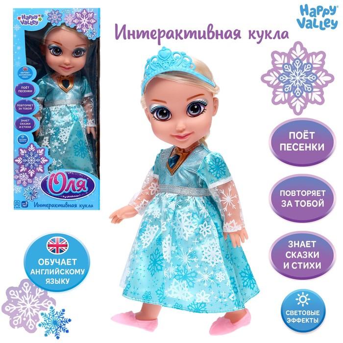 Кукла интерактивная «Подружка Оля» с диктофоном, поёт, понимает фразы, рассказывает сказки и стихи