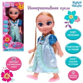 Кукла интерактивная «Подружка Оля» с диктофоном, поёт, понимает фразы, рассказывает сказки и стихи, высота 33 см