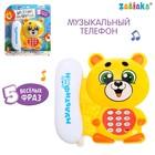 Телефон стационарный «Мишка», русская озвучка, работает от батареек, цвет оранжевый