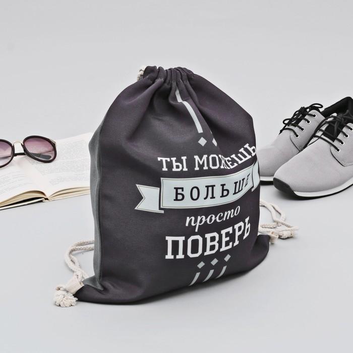 """Мешок для обуви """"Ты можешь больше, просто поверь"""", 40 х 32 см"""